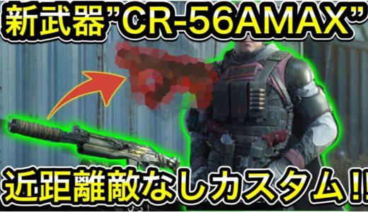 """【CoDモバイル】新武器""""CR-56AMAX""""近距離敵なしカスタム‼︎"""