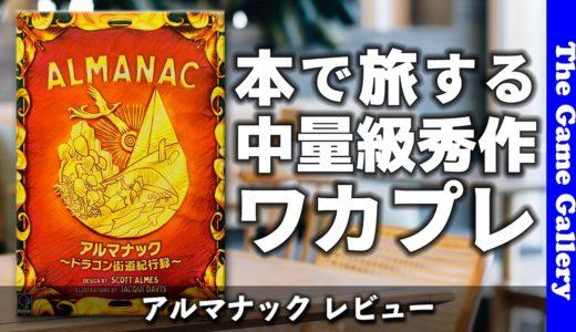 【アルマナック ドラゴン街道紀行録】本がボードになっている新感覚ゲーム / ボードゲーム