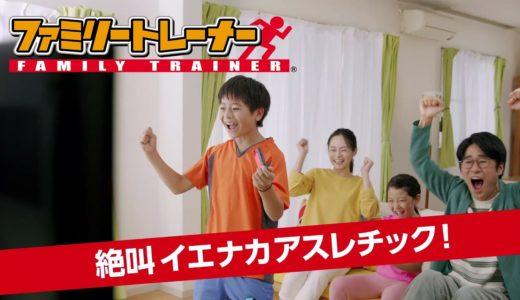 「ファミリートレーナー」PV Nintendo Switch