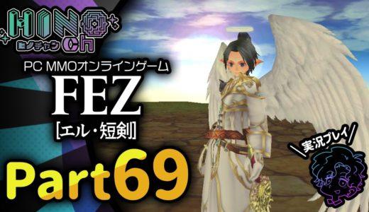 【FEZ】PCオンラインゲーム「ファンタジーアース ゼロ」(エル・短) 実況プレイ Part69【死人が出るぞ。私だ。】