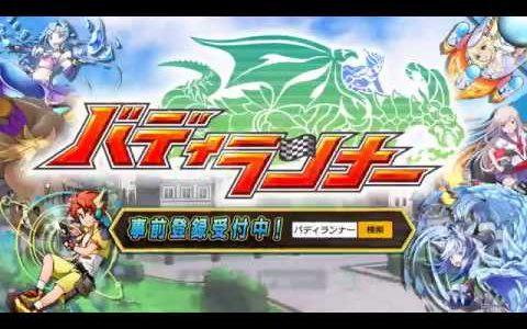 iOS/Android向け新作ゲームアプリ【バディランナー】PV