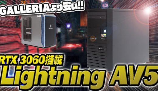 【コスパ最強】ドスパラのLightning AV5をレビュー!RTX3060搭載ガレリアより安く買えるミニタワーPC