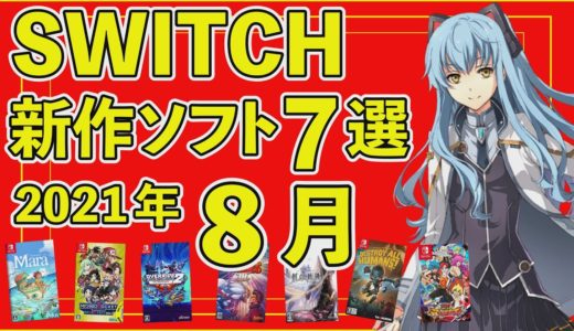 【ニンテンドーSwitch】8月発売新作ソフト7選