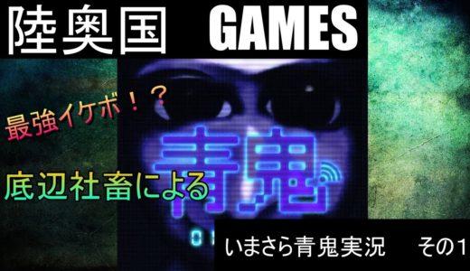 青鬼オンラインゲーム実況 #1