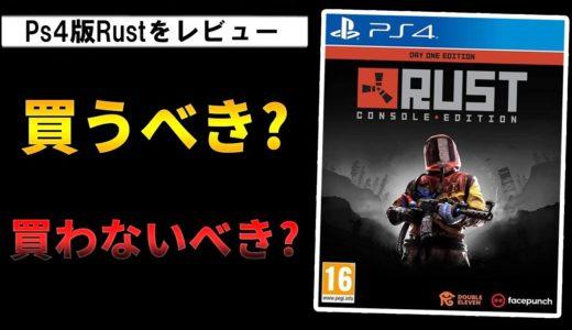 NA先行体験者が説く、PS4版Rustは買うべきなのか【レビュー】
