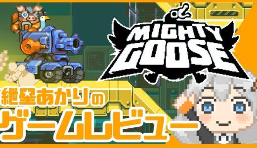 【マイティ・グース】紲星あかりのゲームレビュー