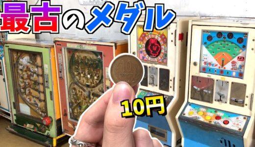 今の小学生は知らない。昭和のメダルゲーム機が最高に面白すぎた!!ww【レトロゲーム】