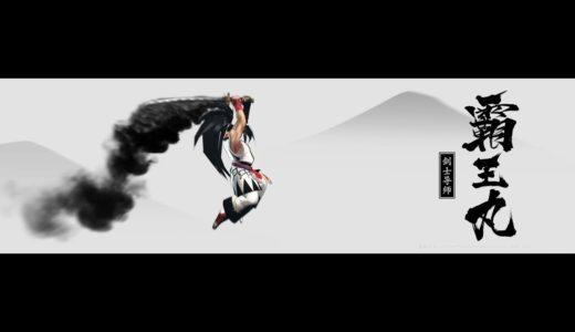和風アクションモバイルゲーム『侍魂:朧月伝説』トレーラー