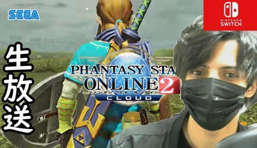 【PSO2】無料オンラインゲーム‼ファンタシースターオンライン2!エンジョイガチ勢の俺がいく!Switch