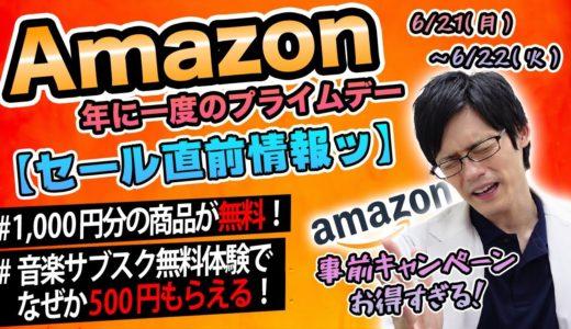 Amazonプライムデーセール開催直前!まさかの1000円配布!?超お得な事前キャンペーンを見逃すな!【2021年版】