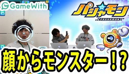 【パシャモン】GameWith編集部 最新アプリゲームニュース ♯64【スマホカメラRPG】