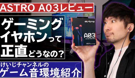 アストロのゲーミングイヤホン「A03」レビューとゲームの音環境や使っている機材を紹介します