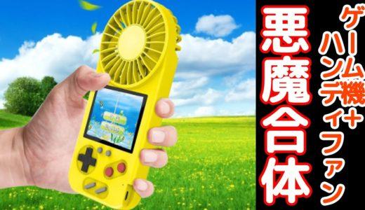 【ゆっくり】携帯ゲーム機+ハンディファン=GAME FAN【中華ガジェット】