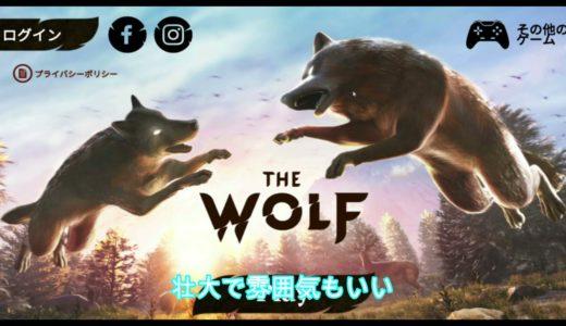 The Wolf 【ザ・ウルフ】 part1 狼の王を目指すオンラインゲーム狩るか狩られるか