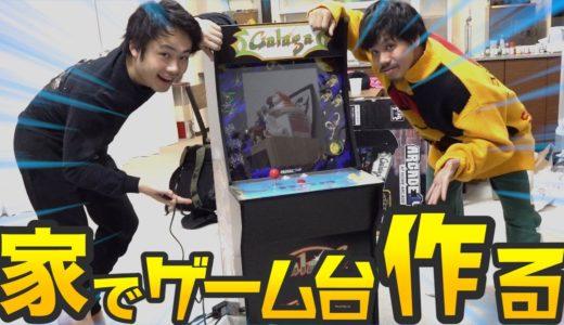 3人がかりで憧れのアーケードゲームを組み立てて遊ぶ!