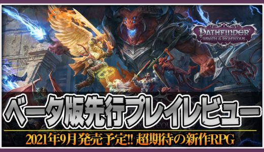 【PS4/PS5】期待のRPG新作!パスファインダー:キングメーカーの続編【Pathfinder: Wrath of the Righteous】ベータ版先行ゲームプレイ動画レビュー