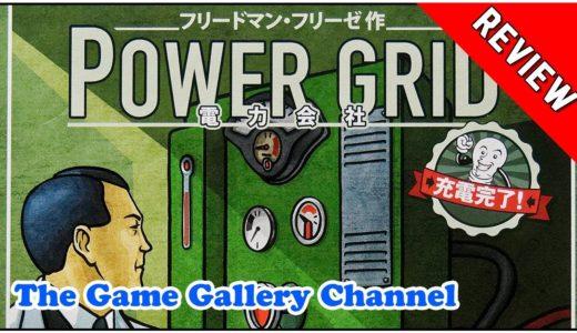【ボードゲーム レビュー】「電力会社 充電完了」- デラックス版との差をチェック