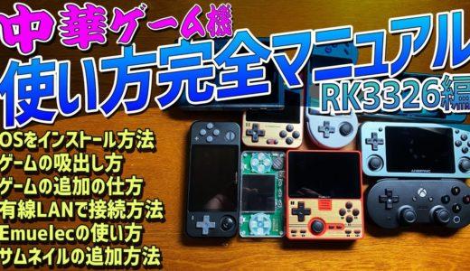 中華ゲーム機の使い方マニュアル完全版 Rockchip3326編 RG351P RG351M RGB10 RGB20 Powkiddy RGB10MAXで利用できる方法です。初心者向け説明です