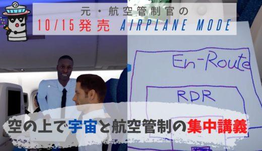 最新ゲームAirplane modeで宇宙と航空管制の爆笑講義!【エアプレインモード】