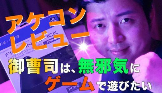 【御曹司TV】御曹司は、無邪気にゲームで遊びたい/アケコンレビュー
