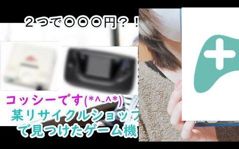 コッシーです(*^-^*)見つけたゲーム機です(*^-^*)