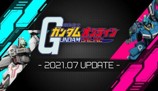 【ガンオン】機動戦士ガンダムオンラインアップデートニュース2021.07