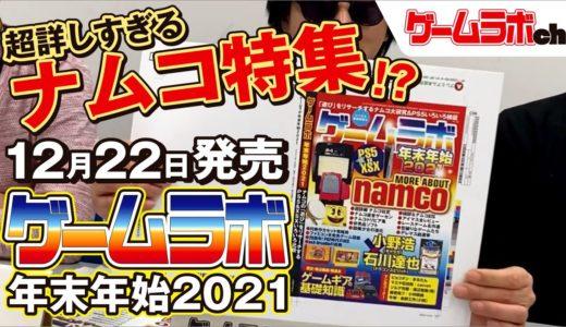 【新刊告知】「ゲームラボ 年末年始2021」出ます!【12月22日】