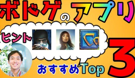 【アプリ版】おすすめボードゲームTop3【10種以上から厳選!】