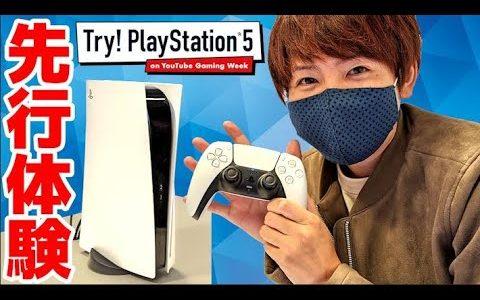 【PS5キター!!】未来のゲーム機プレステ5!!先行体験でじっくり遊ぶ!!【赤髪のとも】