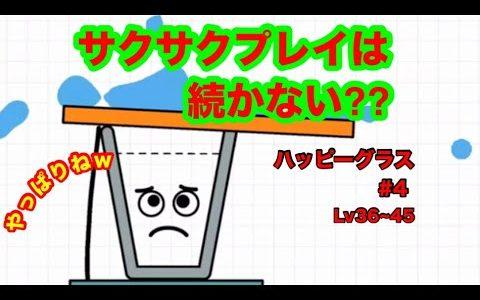 【Happy Glass #4 ゲーム実況】笑える!水入れゲーム【面白いゲームアプリ】【最新ゲームアプリ】【ハッピーグラス】lv36~45