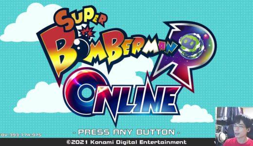 人生最初のオンラインゲームはボンバーマンオンラインでした。