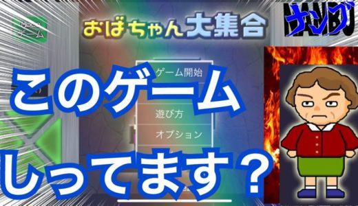 【おばちゃんと炎】懐かしの携帯ゲーム!!
