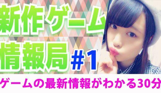 最新ゲームランキング!【ゲー生 新作ゲーム情報局】#1