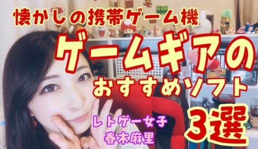【懐かしの携帯ゲーム機】レトゲー女子が推す!ゲームギアのおすすめレトロゲーム3選!!