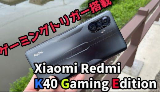 Xiaomi Redmi K40 Gaming Edition【実機レビュー】- ゲーミングトリガ―搭載!ゲーム向けハイエンドスマートフォン実機レビュー - Googleストアも普通に使えたよ