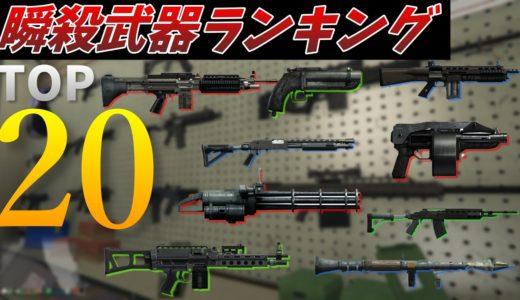 【GTA5】武器のDPSランキングTOP20【瞬殺武器】@まだらのGAME-ch