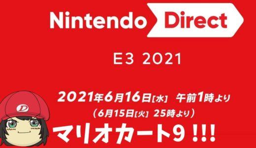 Nintendo Direct E3 2021観よう!世界記録も出すマリオワールドスターロード禁止RTA part231【For WR SMW NoStarWorld】