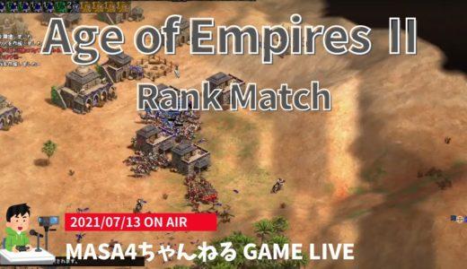 21/07/13 masa4さんのゲーム配信【Age of Empires II DE(AOE2DE)】