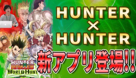 【HUNTER×HUNTERワールドハント】日本最速?撮って出し!最新ゲームレビュー ♯28