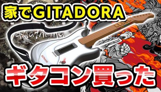 【ギタコン買った!】最速レビュー?GITADORA GuitarFreaks配信【DOLCE. / ギタドラ / 音ゲー】