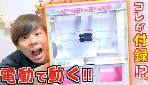 付録の『クレーンゲーム機』がすごすぎる‼️電動で動く‼️組み立ててプレイしてみた🌟【UFOキャッチャー9】