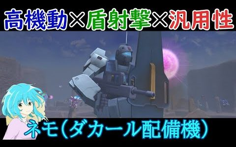 【機動戦士ガンダムオンライン】え!?280コストでこの足回りに火力に更には盾射撃機能付き!?ネモ(ダカール配備機)は優秀過ぎる!!