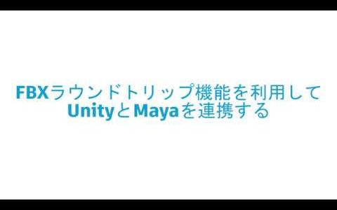 Unity & Autodesk 最新ゲームパイプライン紹介ウェビナー 05:FBXラウンドトリップ機能を利用してUnityとMayaを連携する
