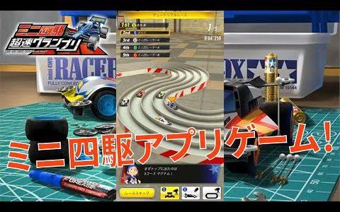 【アプリゲーム】30年ぶりにミニ四駆が復活!?ミニ四駆超速グランプリがスマートフォンアプリに新登場!