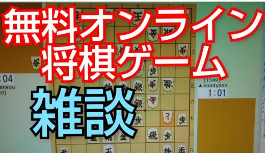 将棋オンラインゲーム‼️ライブ‼️雑談‼️将棋倶楽部24‼️😭🚨‼️