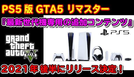 PS5版 GTA5リマスターが2021年後半リリース決定!