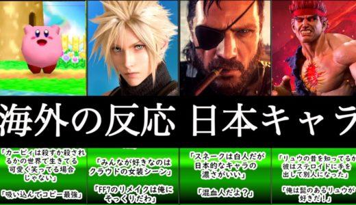 日本のゲームキャラ人気ランキング 【海外の反応】