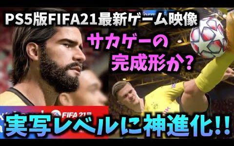 【PS5版FIFA21】これ実写...!?最新ゲーム映像が凄すぎる件【たいぽんげーむず】