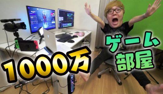 1000万円のヒカキンゲームスタジオついに完成!【ゲーミングPC】