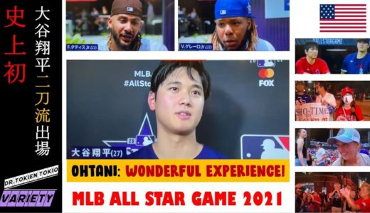 21/7/14『MLBオールスターゲーム 2021』スーパーサマリー:大谷翔平インタビ、チーム&ファンの感想など|その4 |Japan's HOTTEST: All-Star Game summary